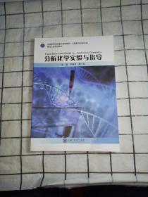 分析化学实验与指导