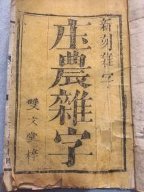 清代双文堂新刻杂字庄农杂字,新刊音释校正使用庒杂字。