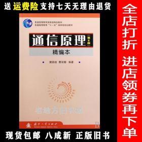 通信原理精编本第六版第6版 樊昌信 曹丽娜 国防工业出版社