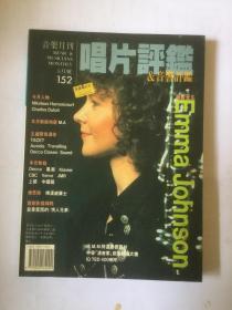 音乐月刊:唱片评鉴&音响评鉴   总152期