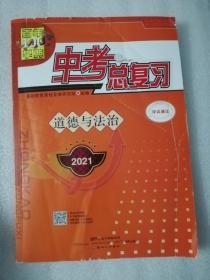 【正版】百年学典 中考总复习 道德与法治  2021  (附答案)
