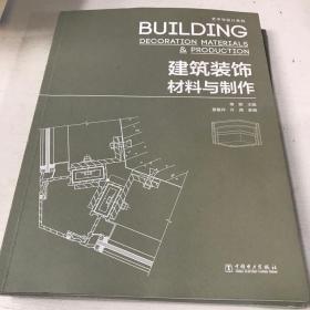 艺术与设计系列:建筑装饰材料与制作