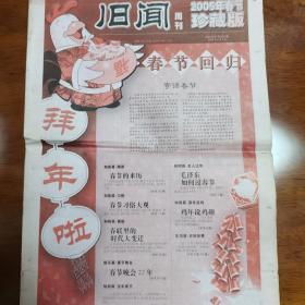 旧闻周刊 2005年春节珍藏版 鸡年