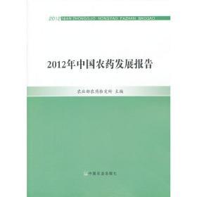 2012年中国农药发展报告 农业部农药检定所 编 中国农业出版社9787109180109正版全新图书籍Book