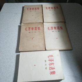 毛泽东选集(1~5卷)1966年版本
