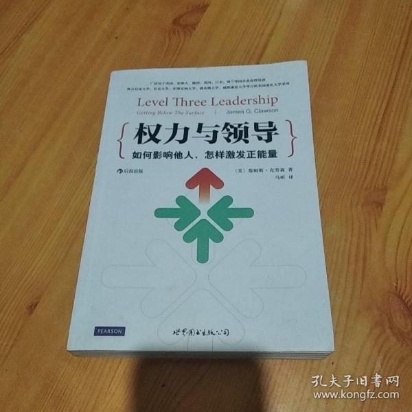 权力与领导(第5版):如何影响他人,怎样激发正能量