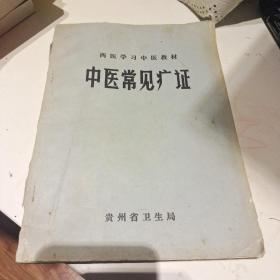 中医常见广证