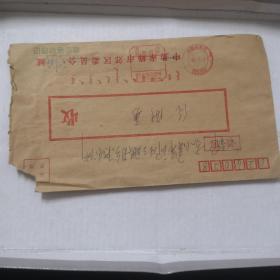 盖内蒙古赤峰红双圈邮戳,国内邮资已付邮戳,退回戳,实寄封一枚