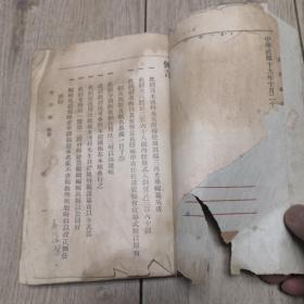 青萍剑  稀见早期武术书 民国30年 大东书局老版 米连科等编《青萍剑》内多图版