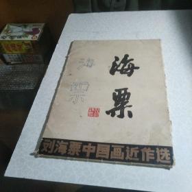 刘海粟中国画近作选(二十张全)
