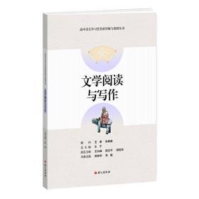 文学阅读与写作-高中语文学习任务群详解与案例丛书