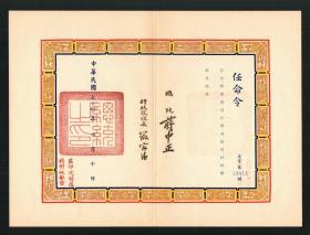 蒋中正、严家淦签发《任命令》带总统府信封,任命柯达盛为台湾省政府民政厅股长,民国54年