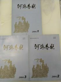 河洛春秋2004年1-3期合售