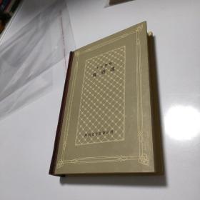 卡尔德隆       戏剧选       外国文学名著丛书 上海译文1997年一版一印 布脊精装网格本 印量200册  , 就卖个品相       [存放1号铁柜]
