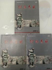 河洛春秋2005年第1-2,4期三本合售
