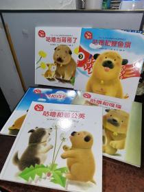可爱的咕噜汪:(咕噜和白云、咕噜和蒲公英,咕噜和嘎嘎、咕噜和鲤鱼旗、咕噜当哥哥了)五本合售