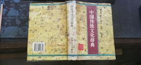 中国传统文化辞典  大32开本    包快递费