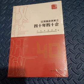 江苏国企改革之四十年四十企