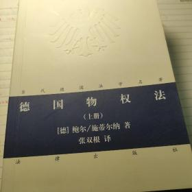德国物权法(上册)