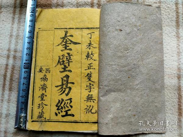 A13718,奎壁易经、上经卷一、西安协济堂藏版