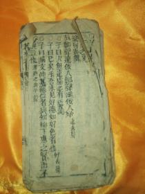 线装本:老书,论语,木刻板