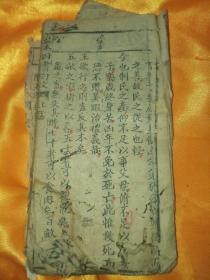 监本四书白文(上孟),闽粤地区老课本