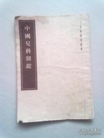 皇汉医学丛书《中国儿科医鉴》【1955年11月新一版一印】