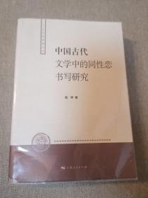 中国古代文学中的同性恋书写研究