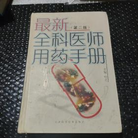 最新全科医师用药手册(第二版)