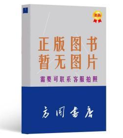 水浒传【中国古典四大名著】