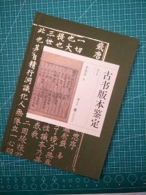 古书版本鉴定(重订本)签名本