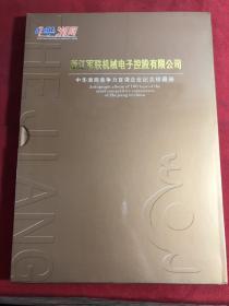 浙江军联机械电子控股有限公司【纪念珍藏册】电话充值卡、邮票、