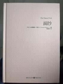 面纱([英]毛姆(Maugham W.S.)  著;阮影林  译)精装本