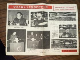 全国五届人大五届政协胜利召开 河北画刊1978年第3期增页 8开
