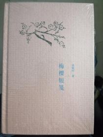园田文库19:梅樱短笺(钱婉约  著)