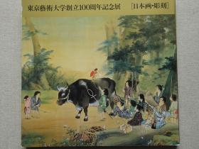 东京艺术大学创立100周年纪念展【日本画。雕刻】