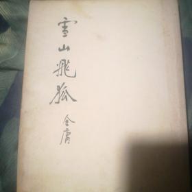 雪山飞狐,全一册