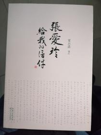 张爱玲给我的信件(夏志清  注)