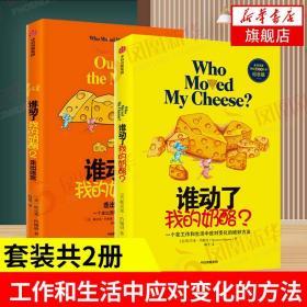 【套装全2册】谁动了我的奶酪1 2 斯宾塞约翰逊著 人生哲思录生活智慧成功学哲学自我实现书籍