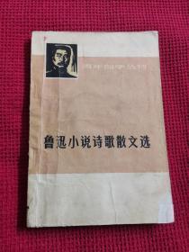 鲁迅小说诗歌散文选