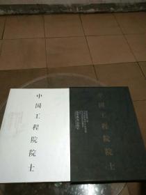 中国工程院院士6(正版精装,带匣)