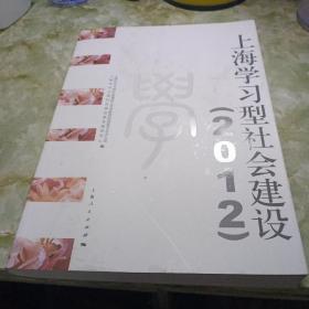 上海学习型社会建设
