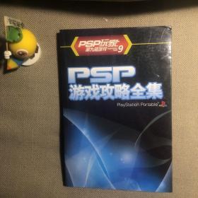 PSP游戏攻略全集(第九辑增刊)