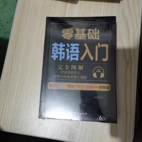 零基础韩语入门