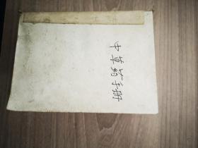 常用中草药手册