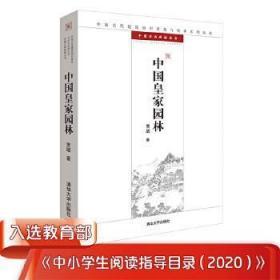 中国皇家园林:中国古代建筑知识普及与传承系列丛书·中国古典园林五书