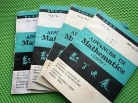 数学进展1992年1234期 合售4本季刊