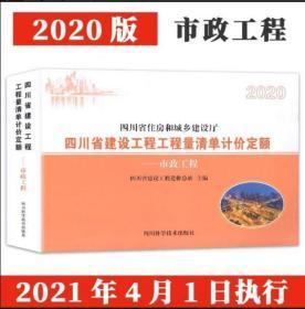 2020四川省清单计价定额-市政工程