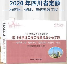 2020四川省清单计价定额-构筑物工程、爆破工程、建筑安装工程费用定额、附录