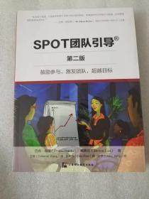 【正版新书】SPOT团队引导 鼓励参与,激发团队,超越目标(第二版)